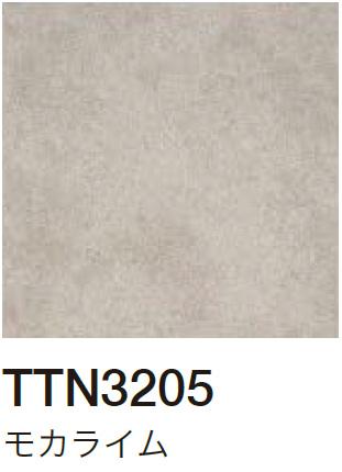 TTN3205 モカライム