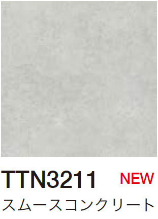 TTN3211 スムースコンクリート