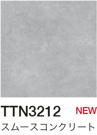 TTN3212 スムースコンクリート