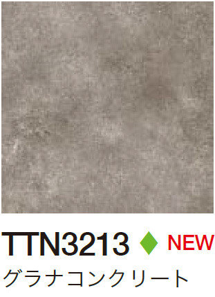 TTN3213 グラナコンクリート