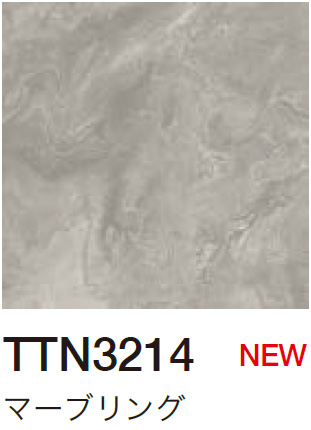TTN3214 マーブリング