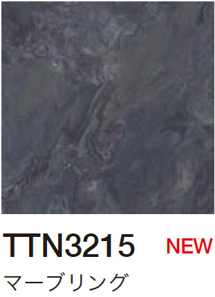 TTN3215 マーブリング