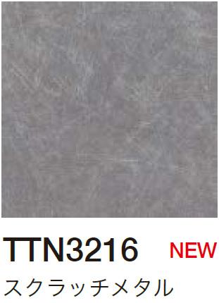 TTN3216 スクラッチメタル