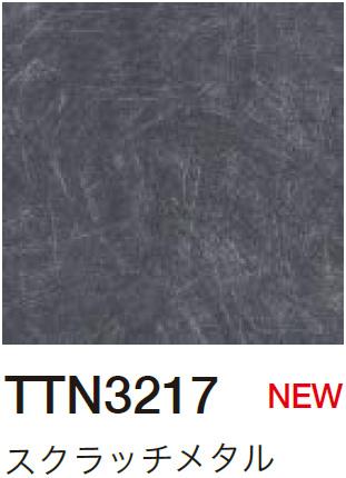 TTN3217 スクラッチメタル