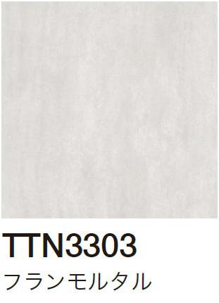 TTN3303 フランモルタル