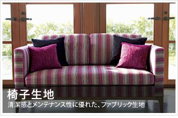 椅子張り生地 清潔感とメンテナンス性に優れた、ファブリック生地