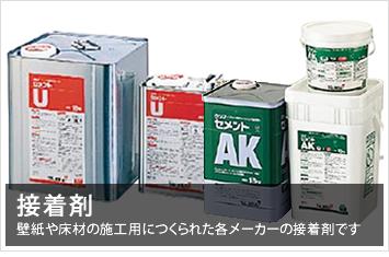接着剤 壁紙や床材の施工用につくられた各メーカーの接着剤です