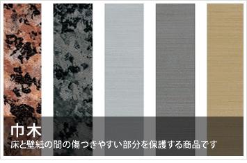 巾木 床と壁紙の間の傷つきやすい部分を保護する商品です