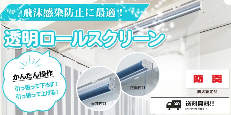 飛沫感染防止に最適!透明ロールスクリーン