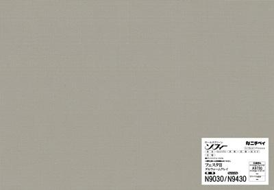 N9030-N9430:ダルウォームグレイ