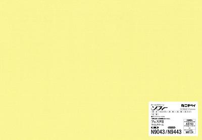 N9043-N9443:ライムクリーム