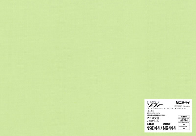 N9044-N9444:レタスグリーン
