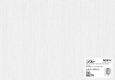N9274:ホワイト