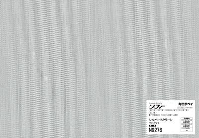 N9276:ライトグレイ