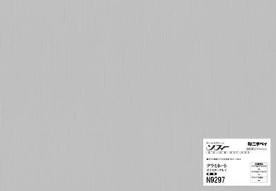 N9297:オイスターグレイ