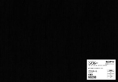 N9298:ブラック