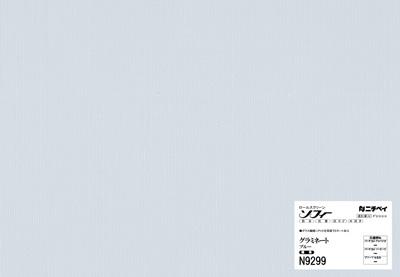 N9299:ブルー