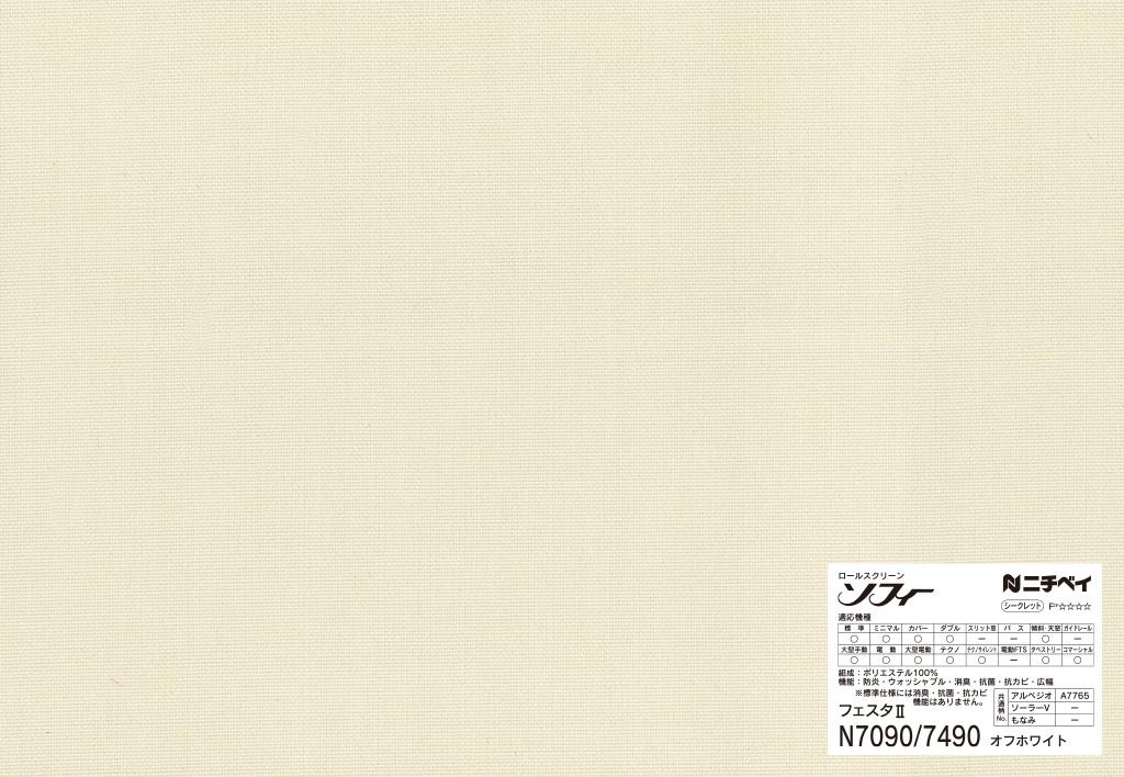 N7090-N7490:オフホワイト
