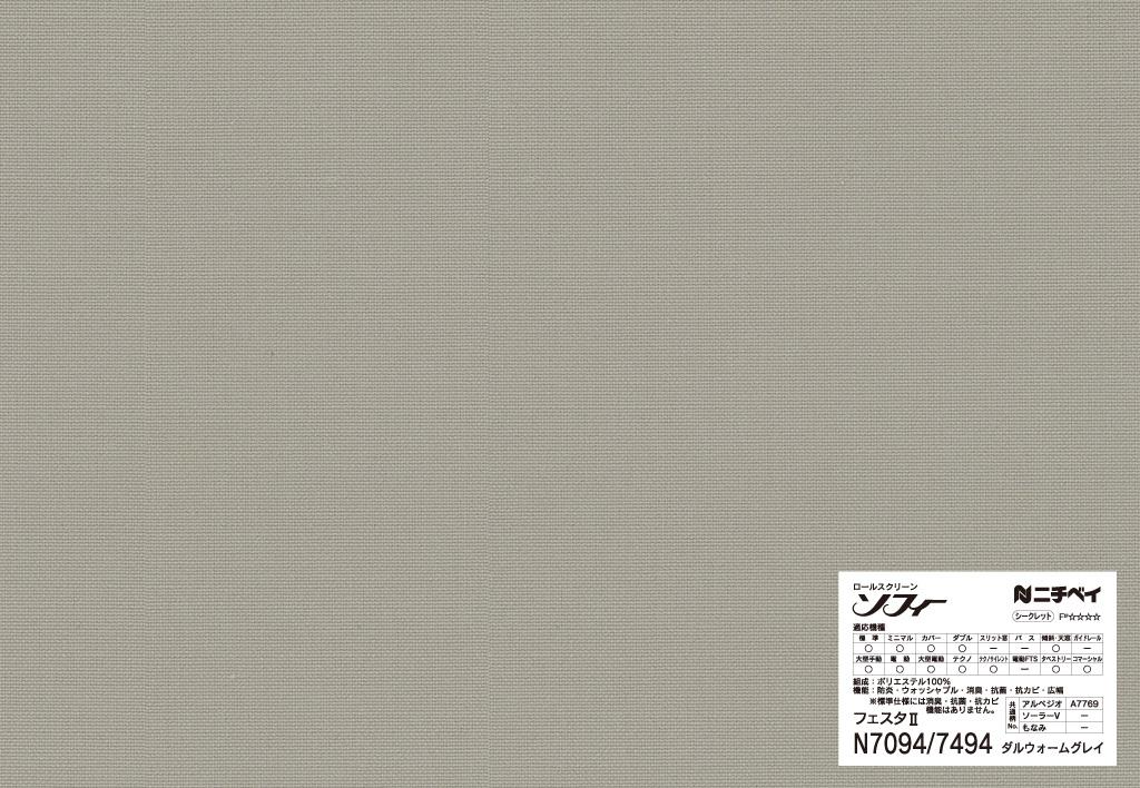 N7094-N7494:ダルウォームグレイ
