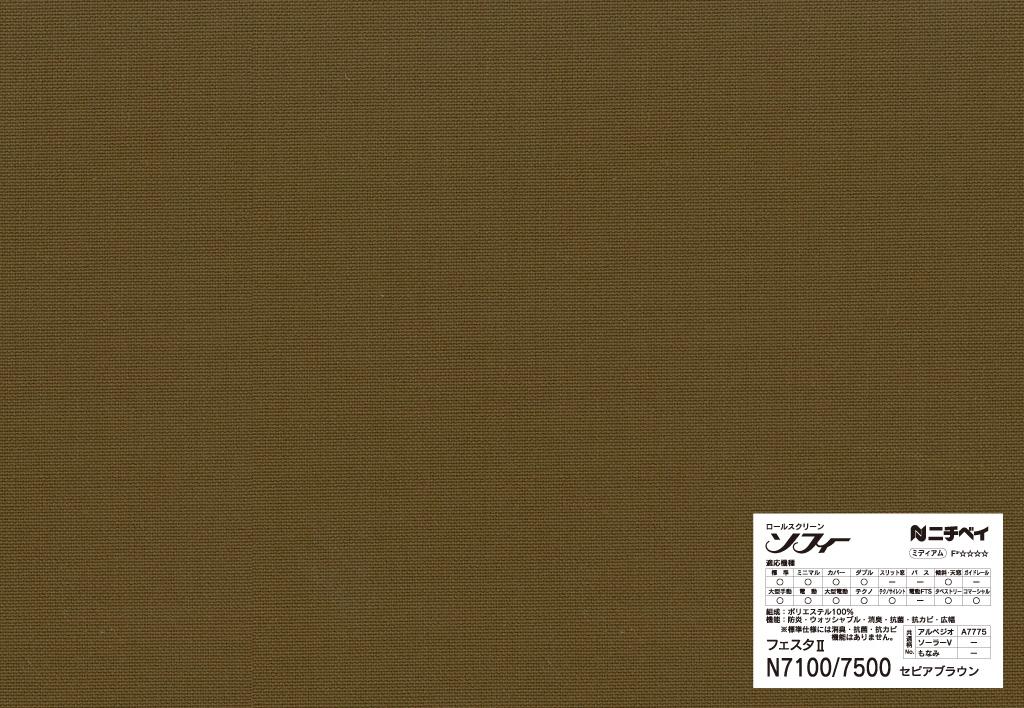 N7100-N7500:セピアブラウン