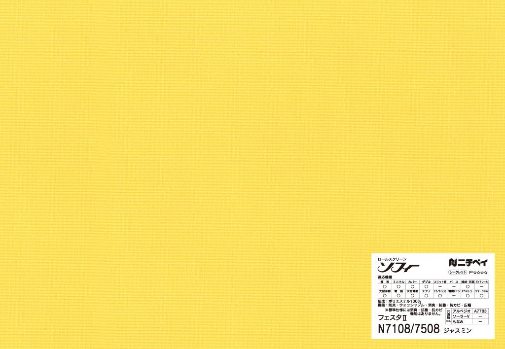 N7108-N7508:ジャスミン