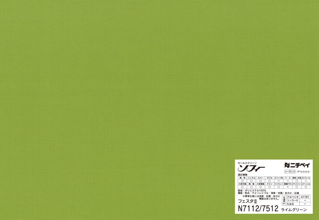 N7112-N7512:ライムグリーン
