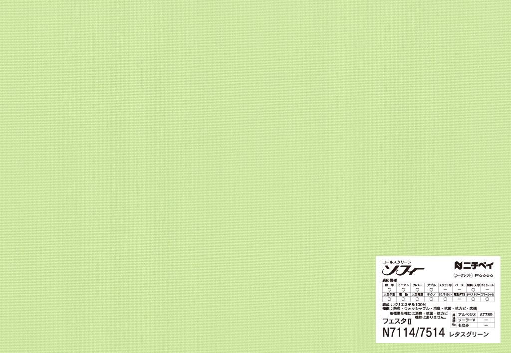 N7114-N7514:レタスグリーン