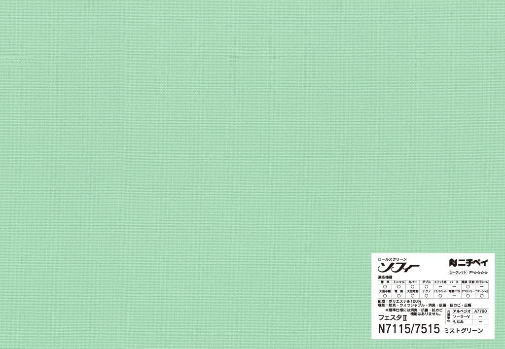 N7115-N7515:ミストグリーン