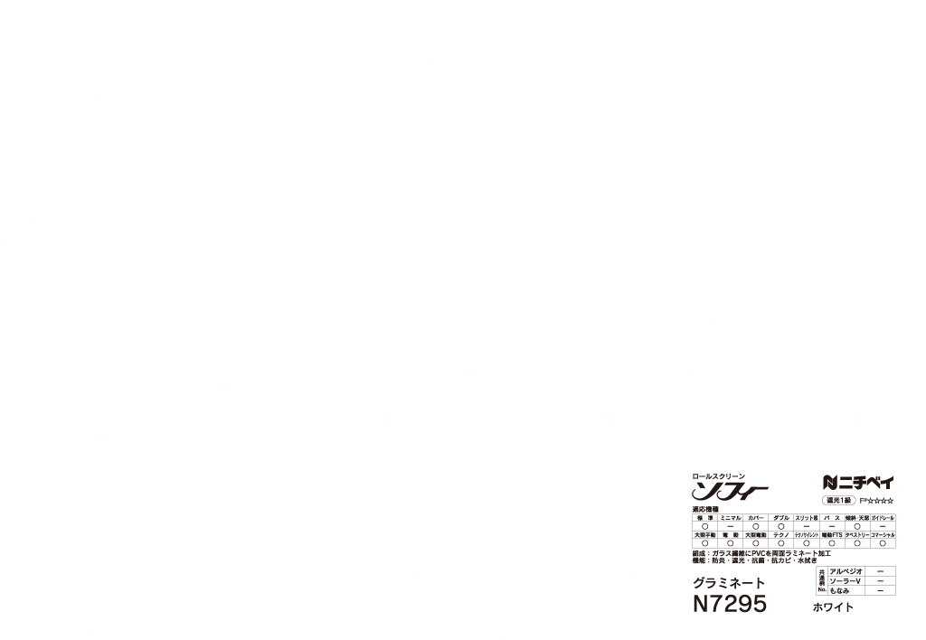 N7295:ホワイト