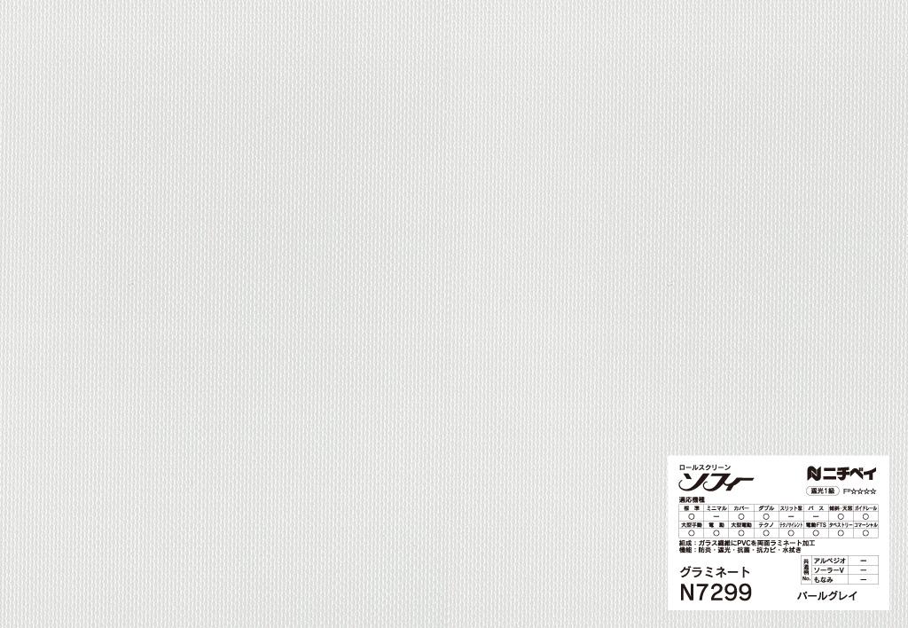 N7299:パールグレイ