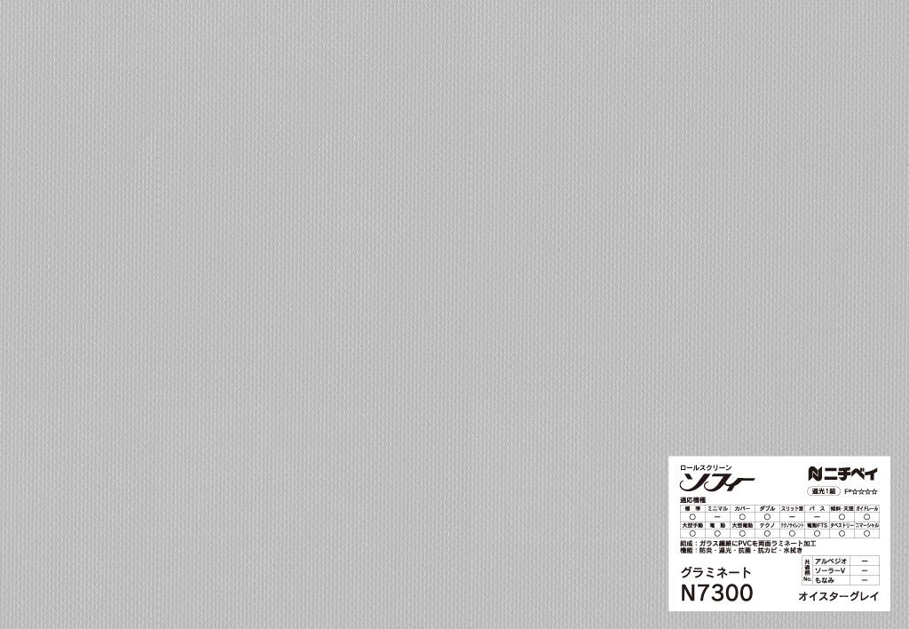 N7300:オイスターグレイ