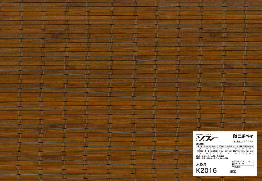 K2016:煉瓦