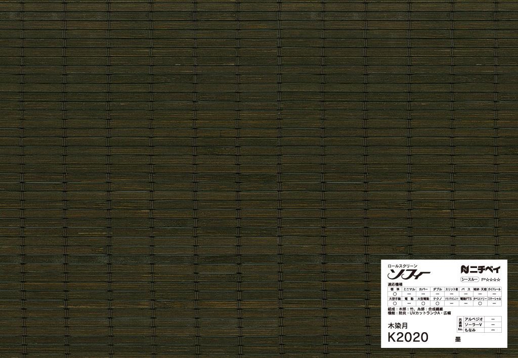 K2020:墨