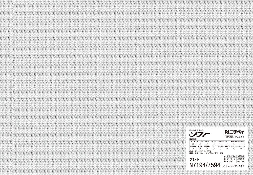 N7194:フロスティホワイト