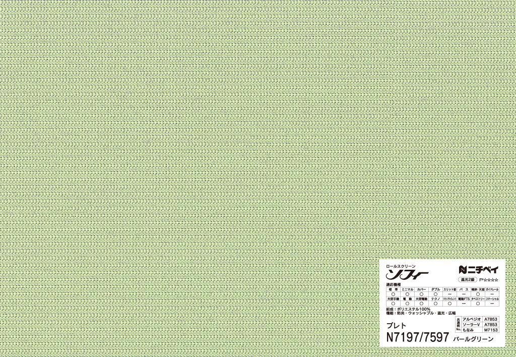 N7197:パールグリーン