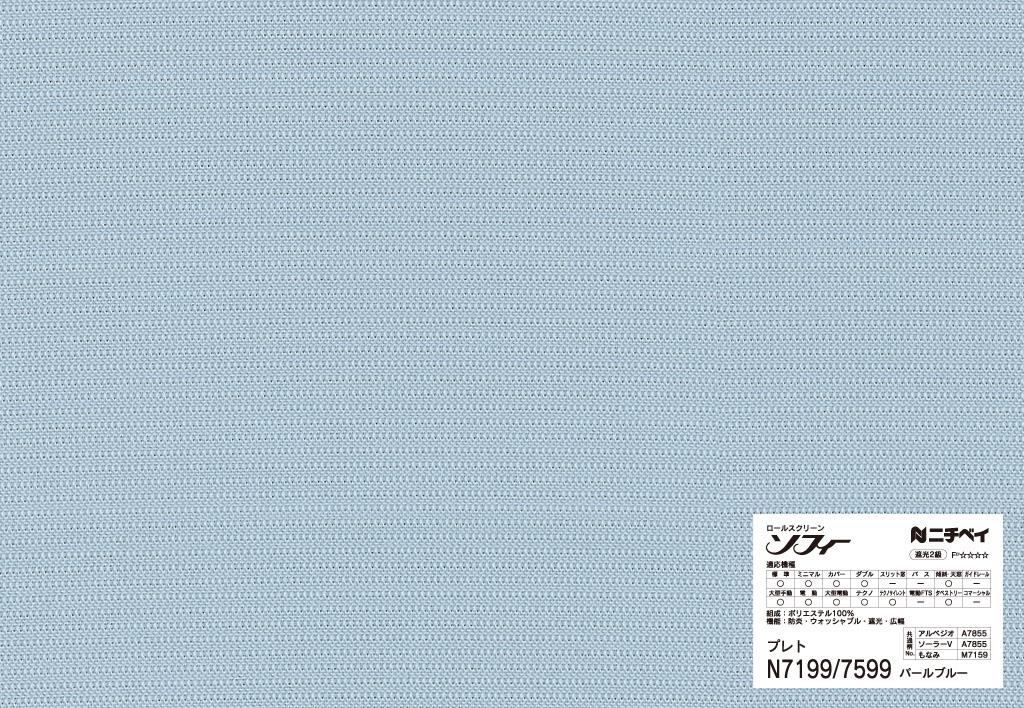N7199:パールブルー