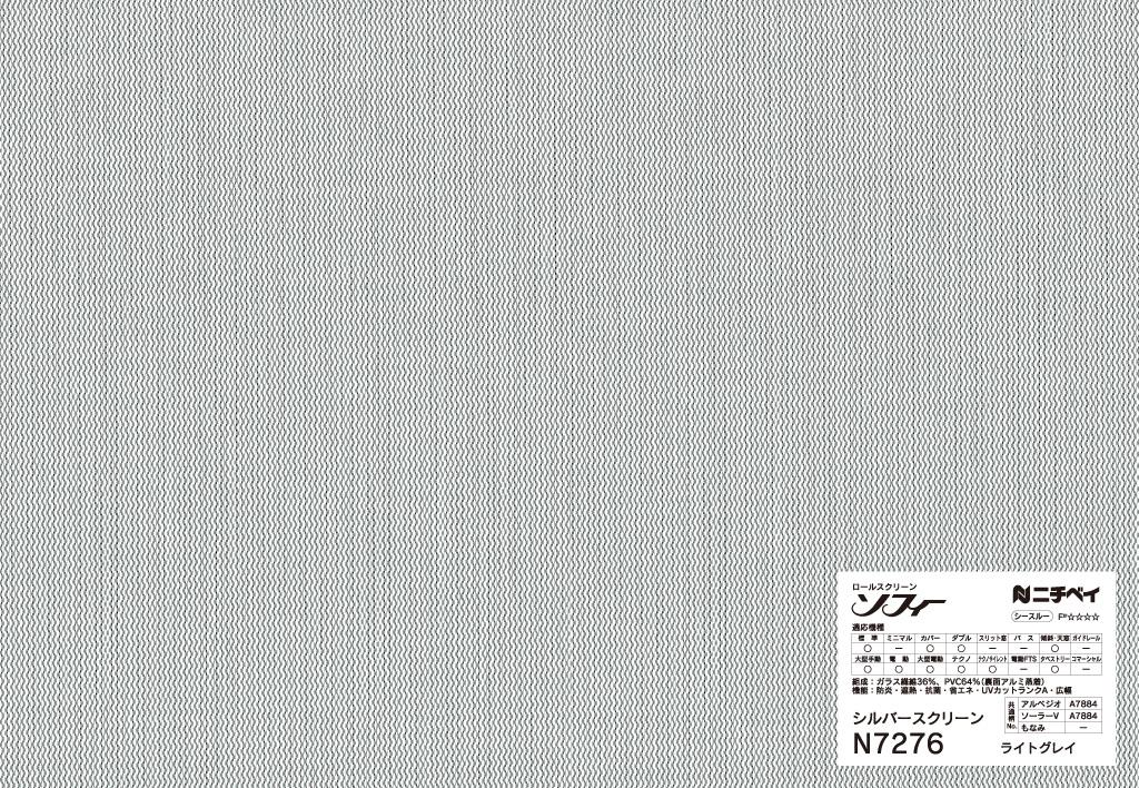 N7276:ライトグレイ
