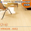 HM4049〜4053