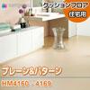 HM4153〜4159