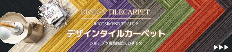 デザインタイルカーペット