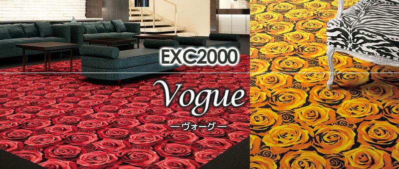 EXC2000ヴォーグ