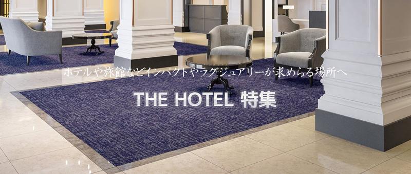 ホテル特集