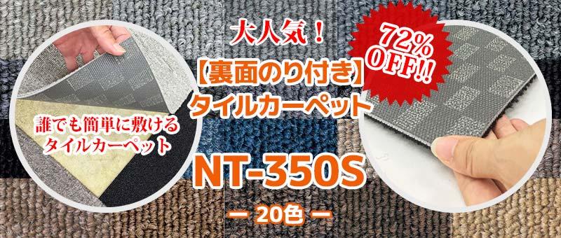 NT350s