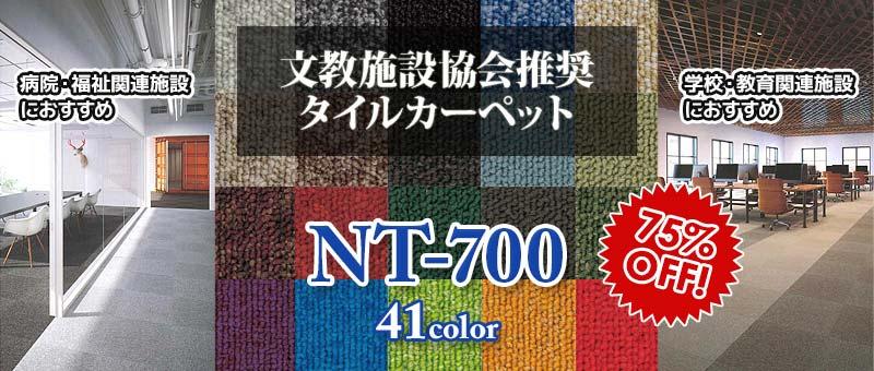 NT700