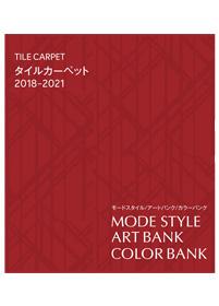 川島織物セルコン モードスタイル/アートバンク/カラーバンク