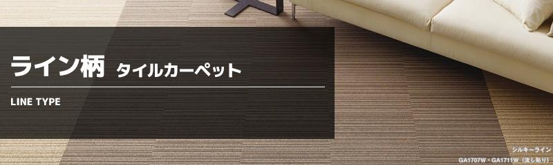 ライン柄のタイルカーペット
