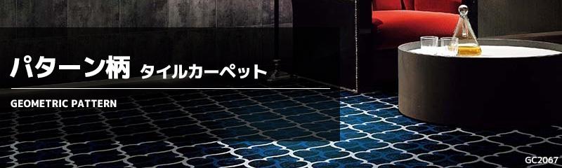 幾何学柄のタイルカーペット