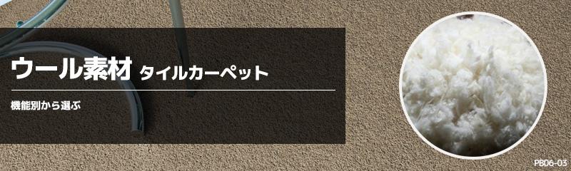 ウール素材のタイルカーペット