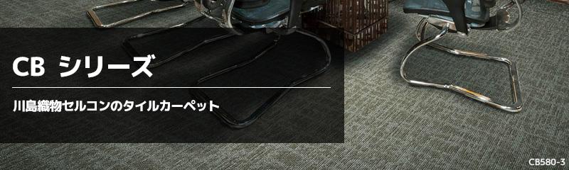 CB カラーバンク 川島織物セルコン タイルカーペット