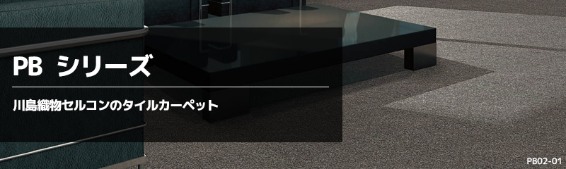 PB カラーバンク 川島織物セルコン タイルカーペット